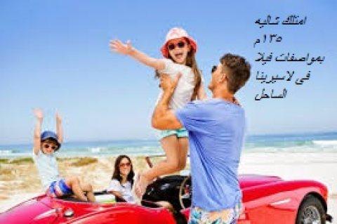 الرفاهية أسلوب حياة فى لاسيرينا الساحل الشمالى فى شاليه بروف