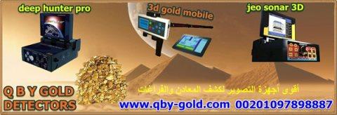 احدث اجهزة كشف الفراغات والمعادن www.qby-gold.com 00201128945455
