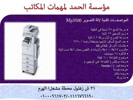 الة تصوير المستندات mp3500