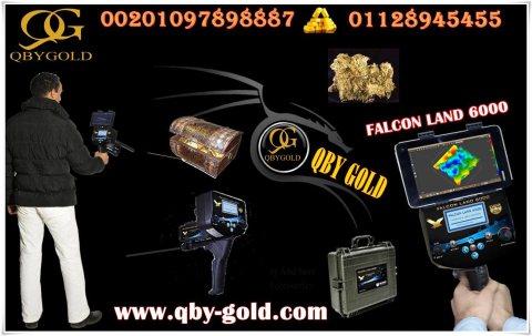 احدث اجهزة كشف الفراغات والمعادن www.qby-gold.com 00201097898887