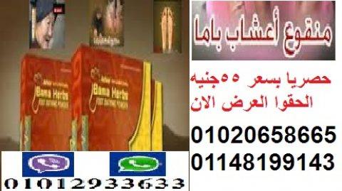 منقوع باما العشبى الاصلى  للكبار والصغار حصريا 55جنيه