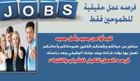 هل  تبحث  عن  عمل