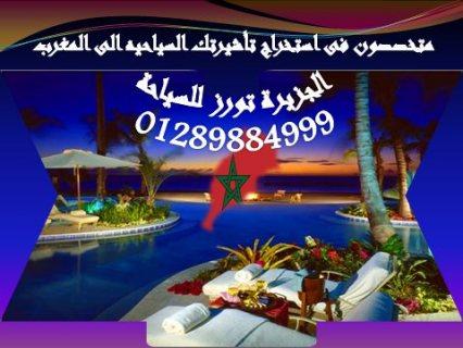 متخصصون فى أصدار تأشيرتك السياحية الى المغرب ...01289884999
