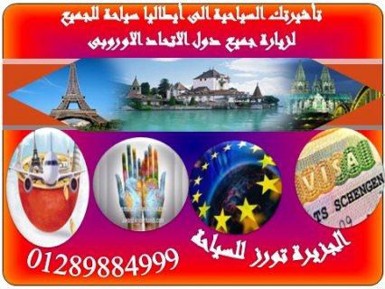 أيطاليا سياحة شهر للجميع مع الجزيرة تورز للسياحة 01289884999