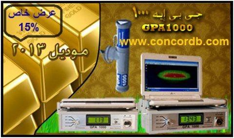 اجهزة كشف الفراغات والمعادن مصر www.concordb.com  00201092331121