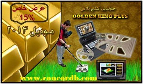 اجهزة كشف الفراغات والمعادن مصر www.concordb.com  00201229123922