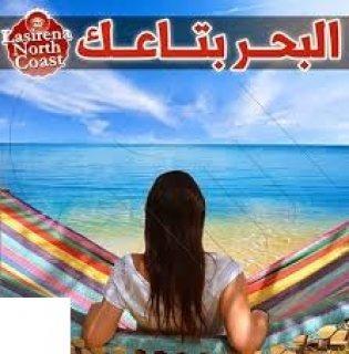 امتلك شاليه بروف بمساحة 115م فى لاسيرينا اول قرى الساحل الجديد