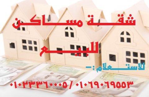شقة مســــــاكن للبيع بدمياط الجديدة