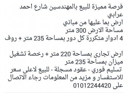 فرصة مميزة للبيع بالمهندسين شارع احمد عرابى