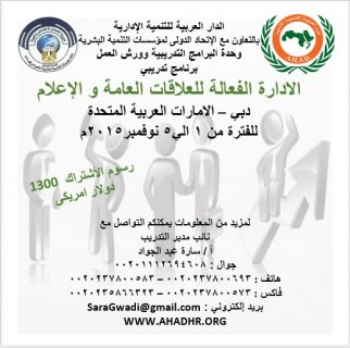 برنامج تدريبي  : الإدارة الفعالة للعلاقات العامة و الإعلام دبي –