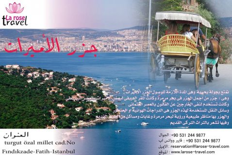 عيد الأضحى فى جزيرة الأميرات بتركيا مع شركة لاروز ترافيل