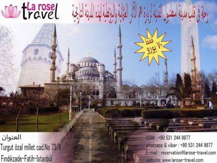 رحلات اسطنبول مع لاروز ترافيل فى أهم الأثار العثمانية والبيزنطية