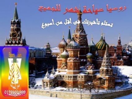 أستعدوا لمغامرتكم المقبله بخصم مميز للحصول معنا على تأشيرة روسيا