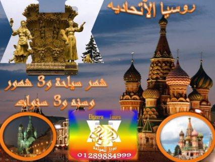 أستلم تأشيرة روسيا الآتحاديه شهر او 3 شهور او سنه او أقامه