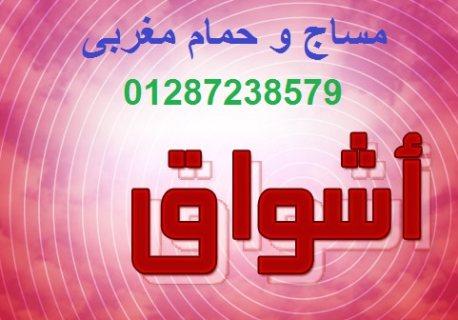 دعوة لتدليل نفسك بالحمام المغربي و مساج بجميع فنونه 01287238579