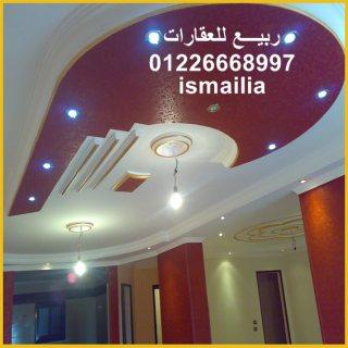 شقق للبيع بالاسماعيلية مكتب عقارات الاسماعيلية 01226668997 ربيع