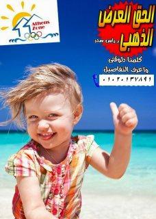خليك متميز و الحق شاليه فى اولمبيا راس سدر شاليه العمر