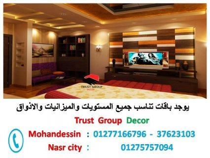 شركة ديكور وتشطيبات – شركة ديكور مصر  ( شطب شقتك بسعر 650 جنية