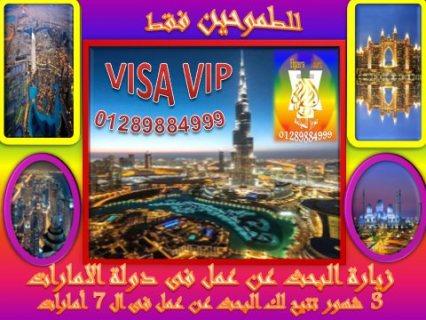 للطموحين فقط visa vip زيارة البحث عن عمل فى الامارات