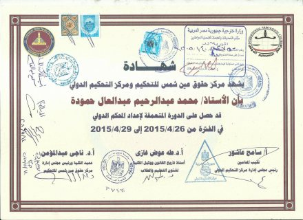 دورات لاعداد محكمين عرب دوليين