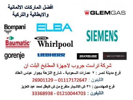 افران بلت ان  ( Elba -  GLEM GAS) للاتصال 01117172647