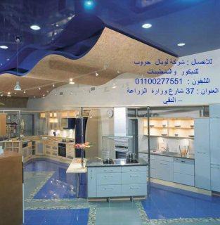 شركة ديكورات مصر( شركة لويال جروب للديكور والتشطيبات )