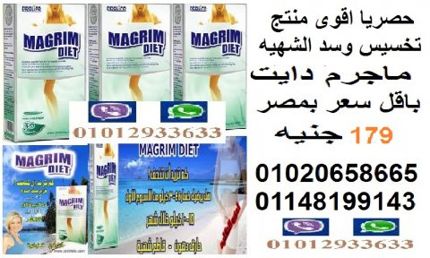ماجرم دايت للتخسيس وسد الشهيه  باقل سعر بمصر 179جنيه