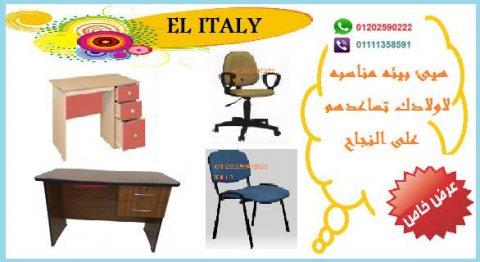 عرض خاص بمناسبة دخول المدارس مكتب وكرسى من الايطالى ب500ج فقط