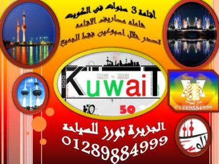 أفضل فيزا على مستوى العالم العربى..أقامه 3 سنوات فى الكويت