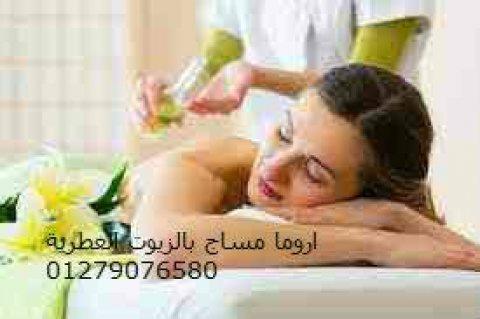 """الاخوة العرب والمصريين نتشرف بزيارتكم مساج كنوز """"01094906615"""""""
