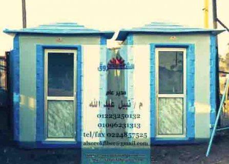 اكشاك كرفانات حمامات متنقلة انتاج الشروق فيبركوم  -ّّ ّّ ّ