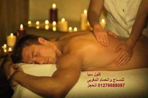 """دعوة لتدليل نفسك""""""""الحمام المغربي ومساج بجميع فنونه:01279076580"""
