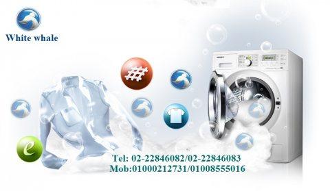 صيانة جميع أجهزة وايت ويل غسالات وثلاجات مع الضمان 01000630651