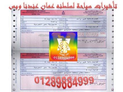 مبروك عملاءنا الكرام استلام تأشيرة سلطنه عمان .. مع الجزيرة تورز