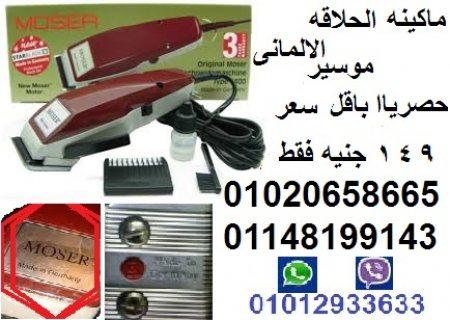 ماكينه الحلاقه الاصليه موسير الالمانى  باقل سعر بمصر