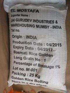 26 طن أرز بسمتي مستورد من الهند زيرو كسر دراجه اولي فاخر للبيع