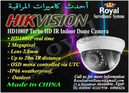 كاميرات مراقبة خارجية  TURBO HD HIKVISION  بأعلى كفاءة