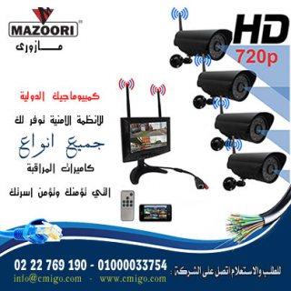 نظام مراقبة كاميرات