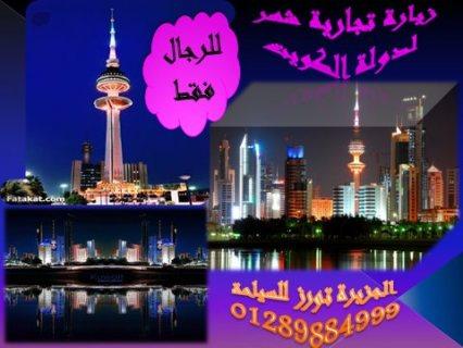 مفاجأة.. أحصل على زيارة تجاريه للكويت واستلم الاصل من مصر