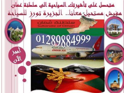 كسرنا حاجز المستحيل ووفرنالك تأشيرتك السياحيه لسلطنه عمان