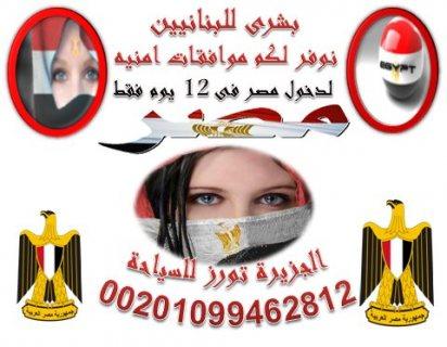 عرض مميز للبنانيين ( محتاج تزور مصر) وفرنالك موافقه امنيه