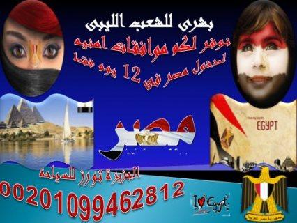 مفاجأة من العيار التقيل .. للشعب الليبى