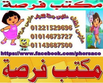 عناوين مكاتب الملابس الجاهزة جملة فى مصر ملابس اطفال للبيع