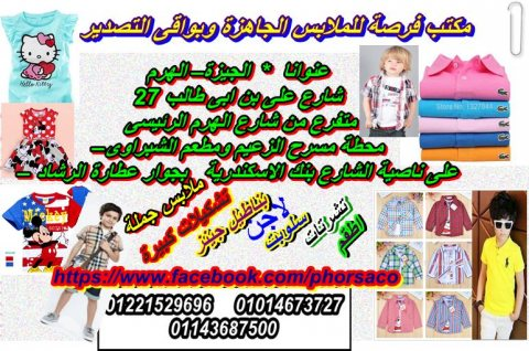 عناوين مكاتبا ملابس الجاهزة جملة فى مصر ملابس اطفال جملة