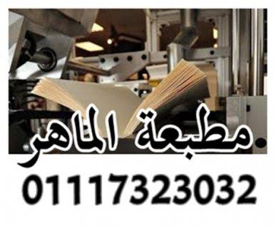 مطبعة لطباعة الكتب الجامعية - طباعة زنكات و ماستر ، مطابع الماهر