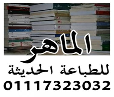 طباعة و تغليف كتب ، الكتاب الجامعي و كتب أخرى