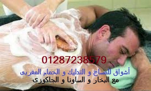 جلسة مساج و حمام مغربى بالليفة و الطمي المغربى __  01287238579