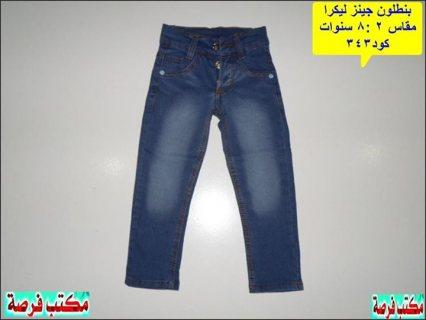 ملابس اطفال جملة ملابس بواقى تصدير جملة ملابس سن محير جملة
