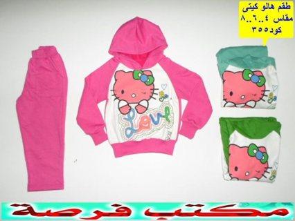 أكبر تشكيلات ملابس بيت وخروج موديلات اطفال ملابس تصدير جملة