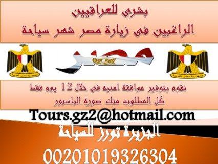 بشرى للآخوه العراقيين.. وفرنالك تأشيرتك السياحية لزيارة مصر